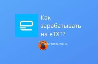 Как зарабатывать в eTXT