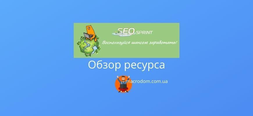 Обзор SeoSprint