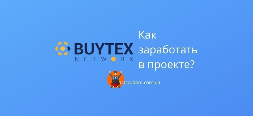 Заработок в Buytex Network