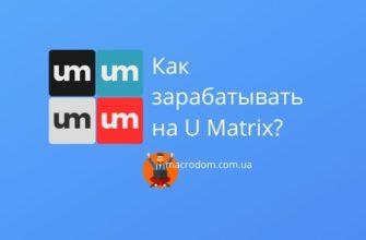 Заработок в U-MATRIX
