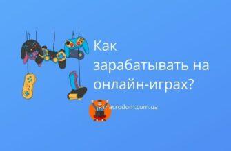 Заработок на онлайн-играх