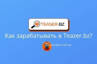 Заработок на Teazer.bz