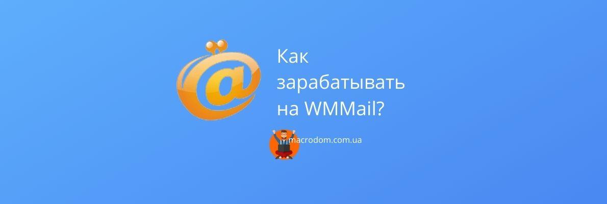 Заработок на WMMAIL