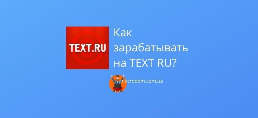 Как зарабатывать в TEXT.ru
