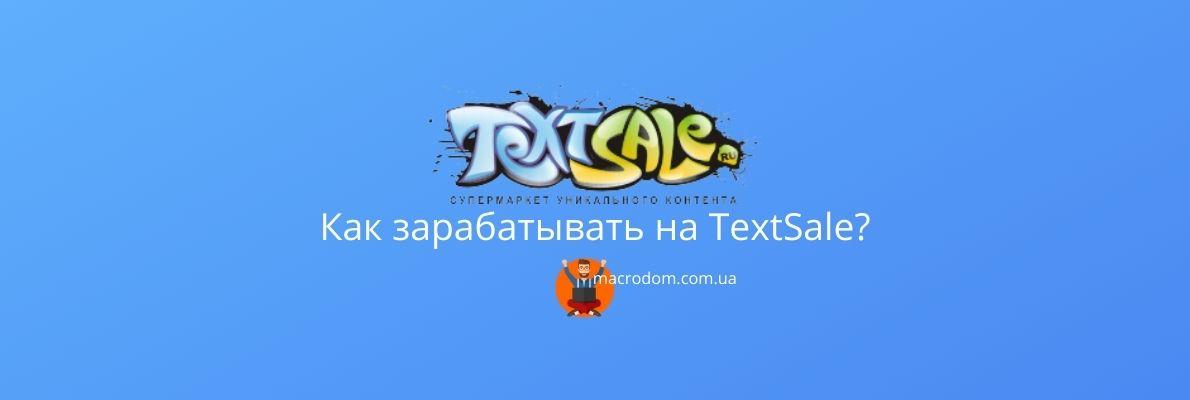 Как зарабатывать в TextSale