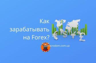 Как зарабатывать на Форекс