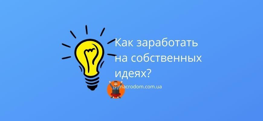 Как заработать на собственных идеях?