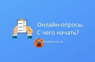 Онлайн опрос в интернете с чего начать