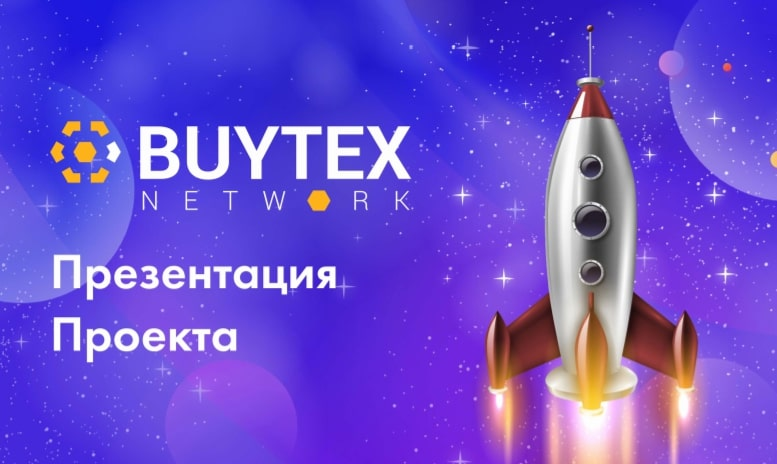 Презентация Buytex