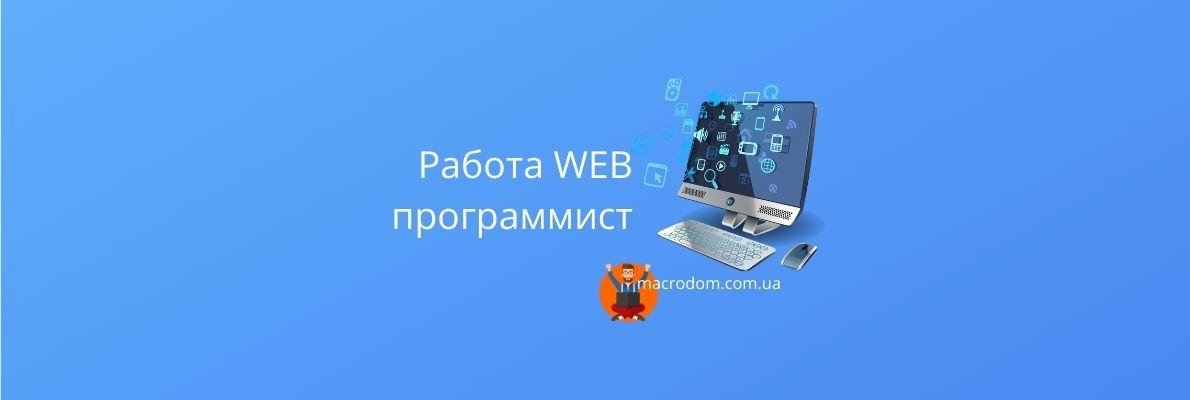 Работа web-программист