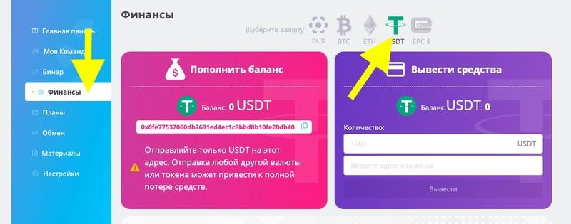 Регистрация Байтекс шаг 2