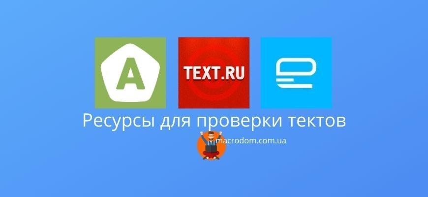 ТОП 3 сервиса для проверки текста на уникальность