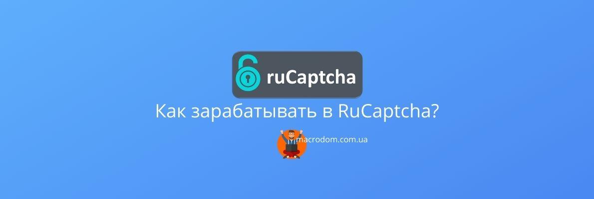 RuCaptcha - заработок на капче
