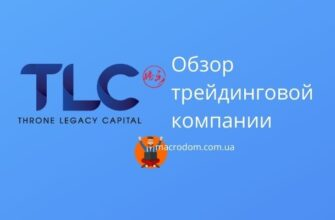 TLC. Компания THRONE LEGACY CAPITAL из Гонконга