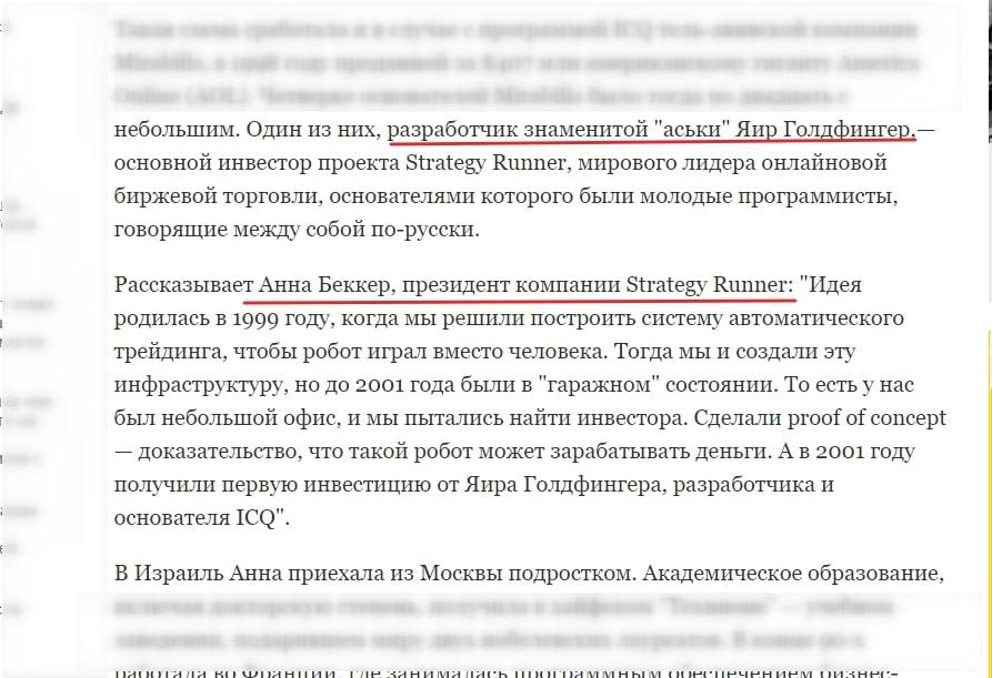 Отзыв Анна Беккер в Коммерсант