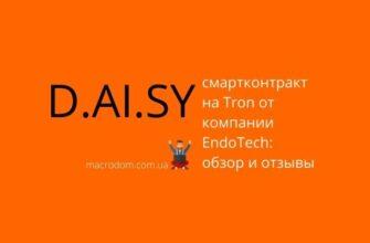 Daisy EndoTech