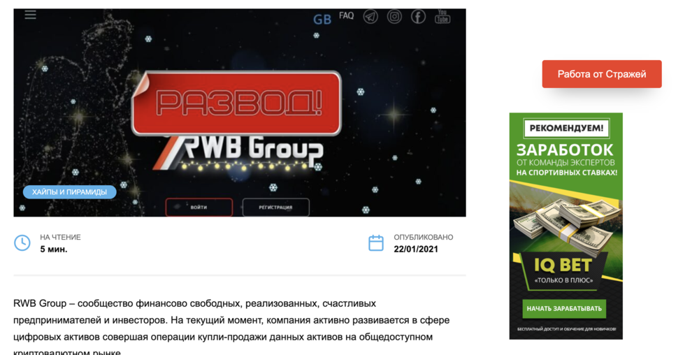 Фейковые отзывы о RWB Group