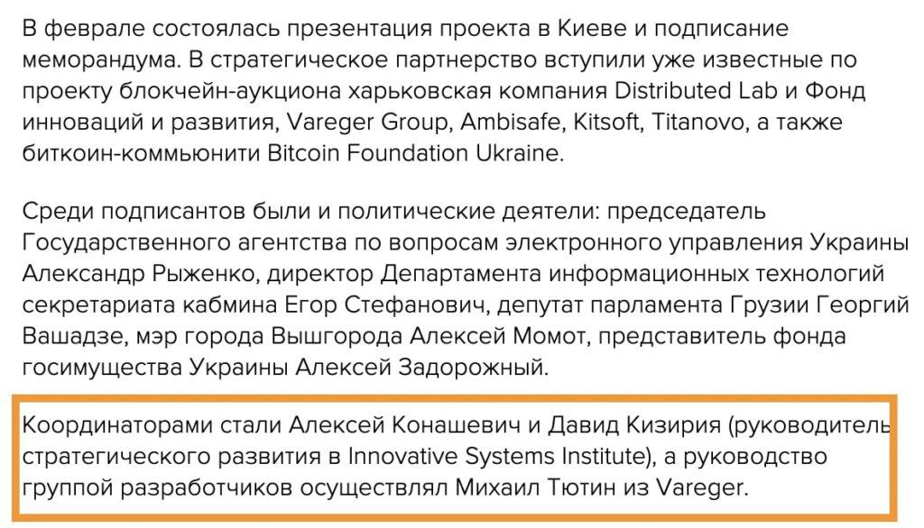 Михаил Тютин отзывы в СМИ