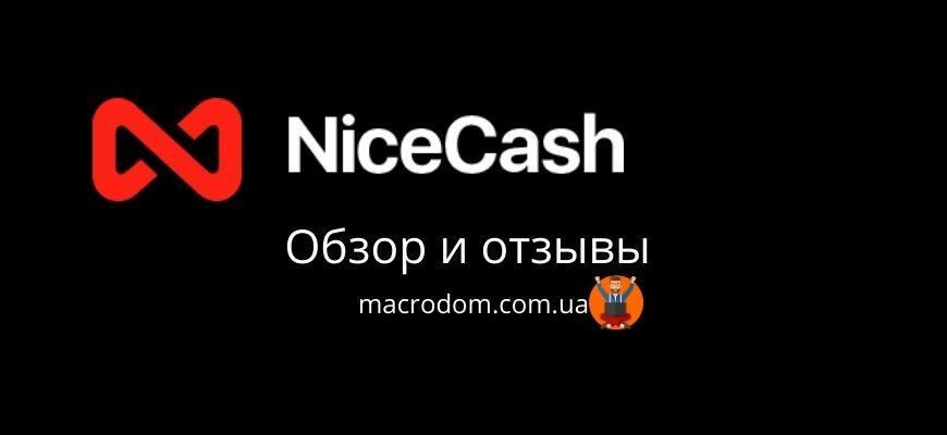 Nicecash