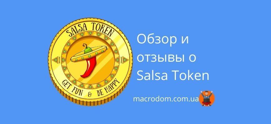 Обзор и отзывы о Salsa Token